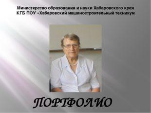 Министерство образования и науки Хабаровского края КГБ ПОУ «Хабаровский машин