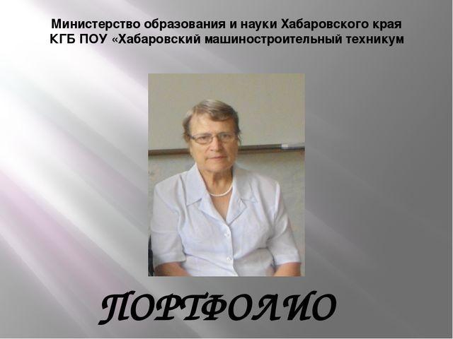 Министерство образования и науки Хабаровского края КГБ ПОУ «Хабаровский машин...