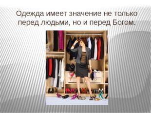 Одежда имеет значение не только перед людьми, но и перед Богом. Об одежде. Го