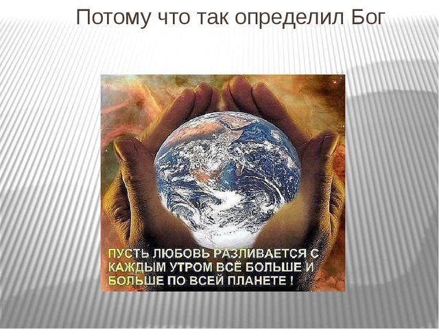 Потому что так определил Бог Одежда необходима нам не только в земной жизни,...
