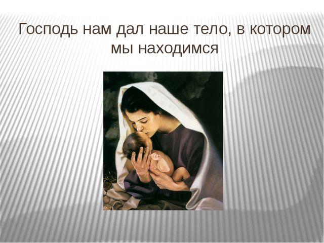 Господь нам дал наше тело, в котором мы находимся Давайте начнем не с одежды,...