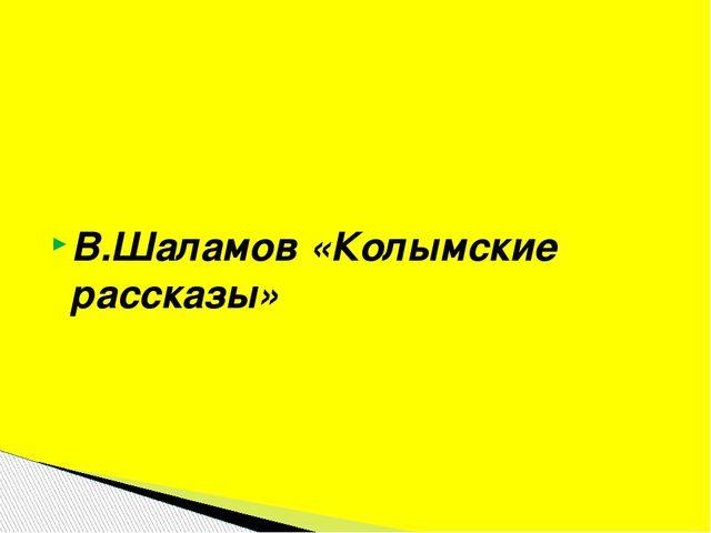 В.Шаламов «Колымские рассказы»