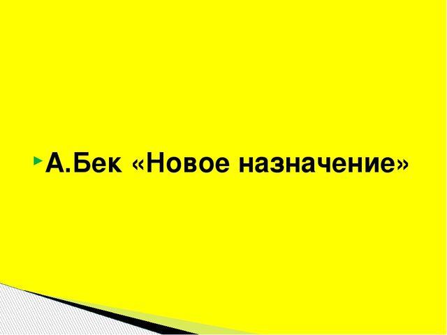 А.Бек «Новое назначение»