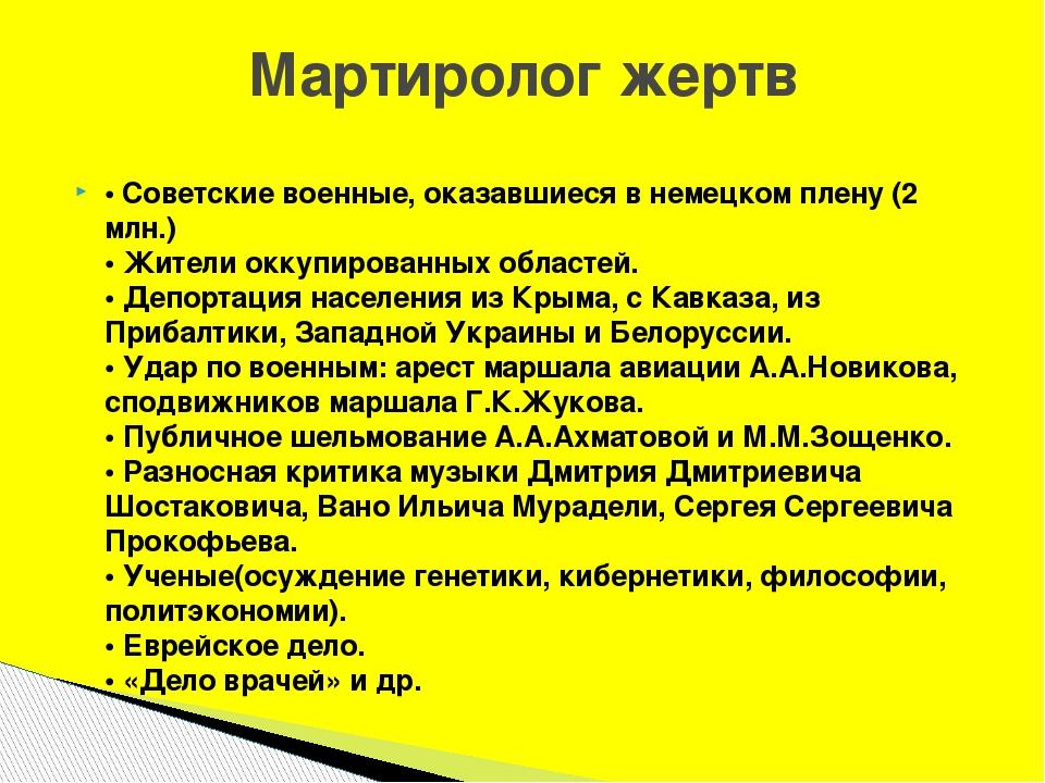 • Советские военные, оказавшиеся в немецком плену (2 млн.) • Жители оккупиров...