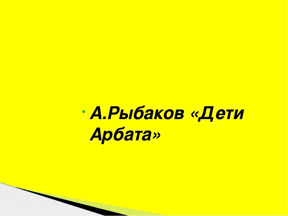 А.Рыбаков «Дети Арбата»