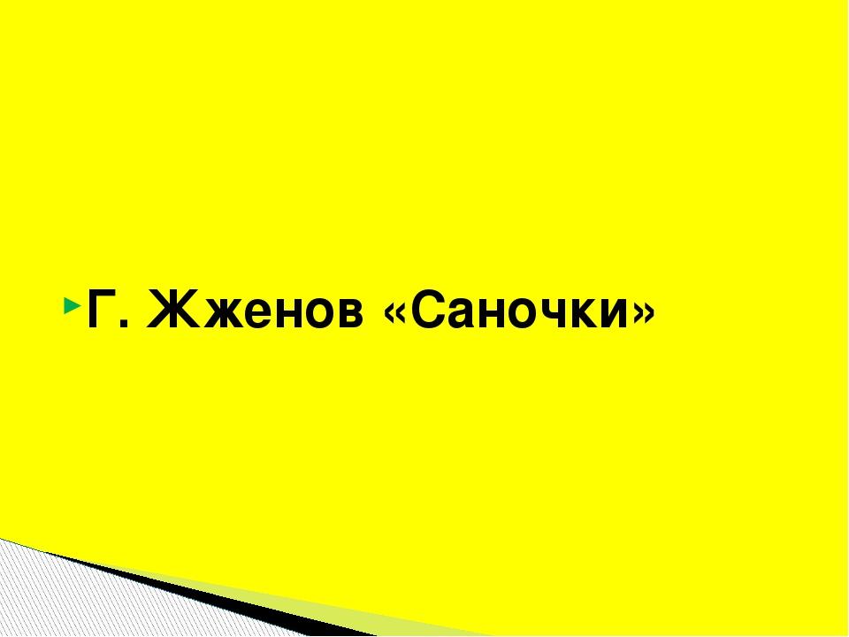 Г. Жженов «Саночки»