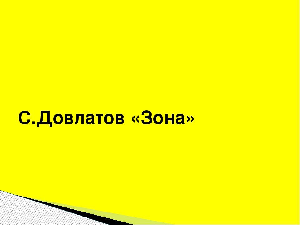С.Довлатов «Зона»