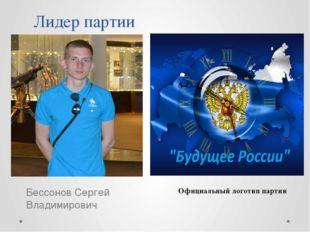 Лидер партии Бессонов Сергей Владимирович Официальный логотип партии