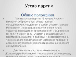 Общие положения Политическая партия «Будущее России» является добровольным об