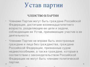 Устав партии Членами Партии могут быть граждане Российской Федерации, достигш
