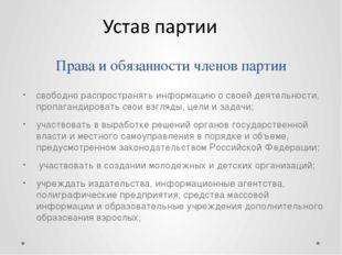 Права и обязанности членов партии свободно распространять информацию о своей