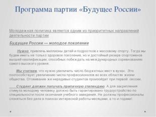 Программа партии «Будущее России» Молодежная политика является одним из приор