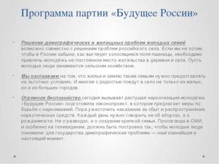 Программа партии «Будущее России» Решение демографических и жилищных проблем