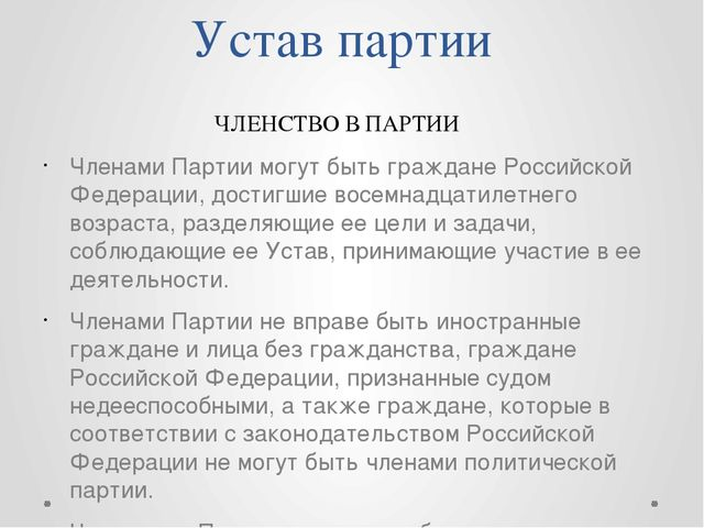 Устав партии Членами Партии могут быть граждане Российской Федерации, достигш...