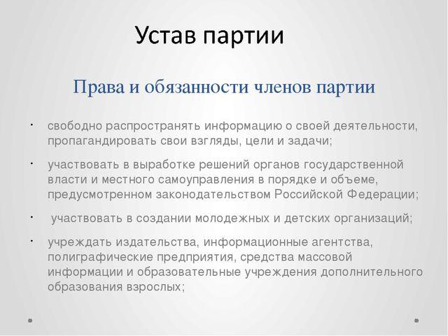 Права и обязанности членов партии свободно распространять информацию о своей...