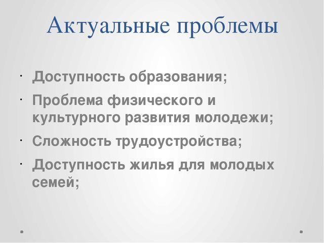 Актуальные проблемы Доступность образования; Проблема физического и культурно...