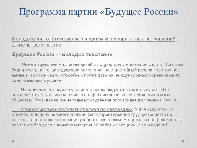 Программа партии «Будущее России» Молодежная политика является одним из приор...