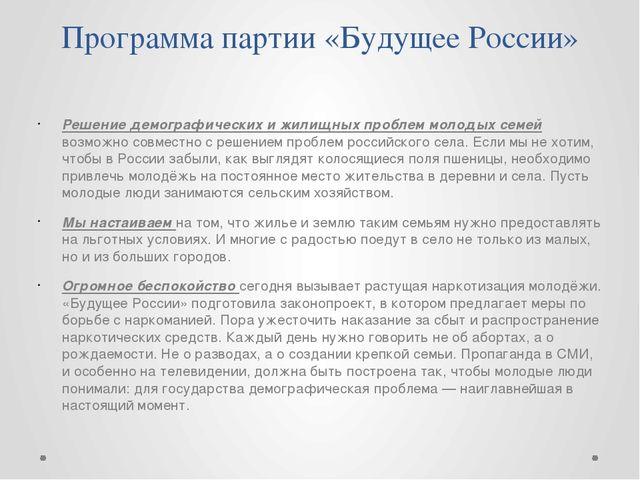 Программа партии «Будущее России» Решение демографических и жилищных проблем...