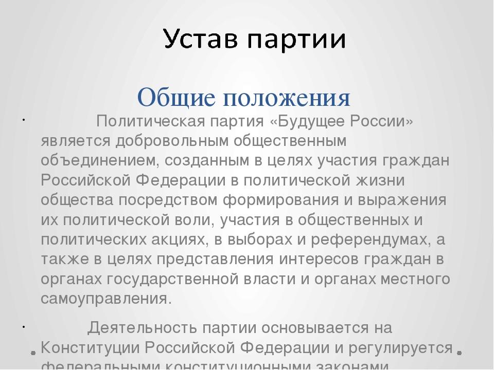Общие положения Политическая партия «Будущее России» является добровольным об...