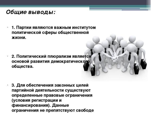 Общие выводы: 1. Партии являются важным институтом политической сферы обществ...