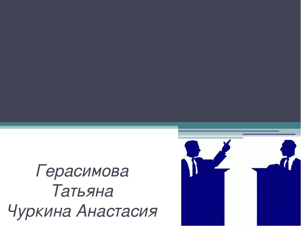 Политические партии Герасимова Татьяна Чуркина Анастасия