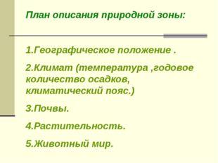 План описания природной зоны: 1.Географическое положение . 2.Климат (температ