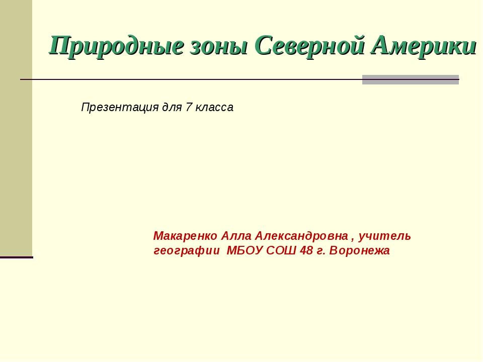 Природные зоны Северной Америки Макаренко Алла Александровна , учитель геогра...