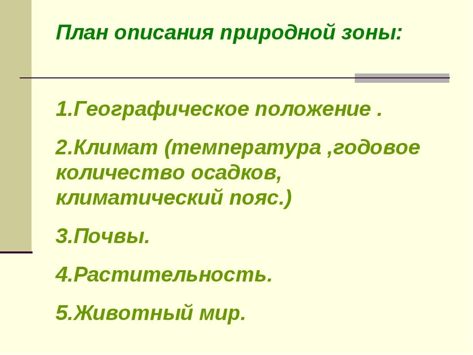 План описания природной зоны: 1.Географическое положение . 2.Климат (температ...