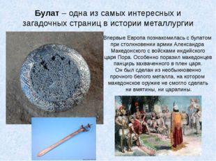 Булат – одна из самых интересных и загадочных страниц в истории металлургии В