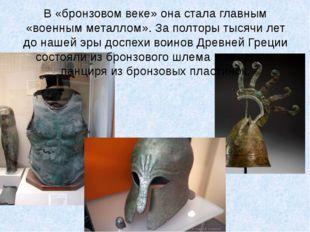 В «бронзовом веке» она стала главным «военным металлом». За полторы тысячи ле