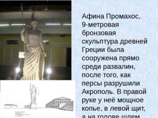 Афина Промахос, 9-метровая бронзовая скульптура древней Греции была сооружена