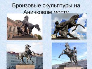 Бронзовые скульптуры на Аничковом мосту