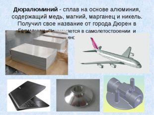 Дюралюминий - сплав на основе алюминия, содержащий медь, магний, марганец и н