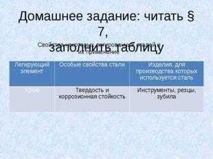 Домашнее задание: читать § 7, заполнить таблицу Свойства некоторых легированн