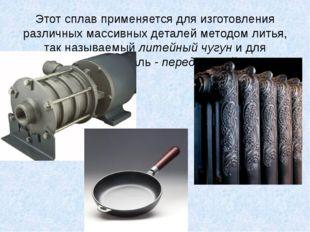 Этот сплав применяется для изготовления различных массивных деталей методом л