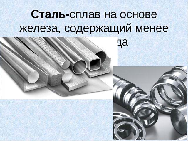 Сталь-сплав на основе железа, содержащий менее 2% углерода