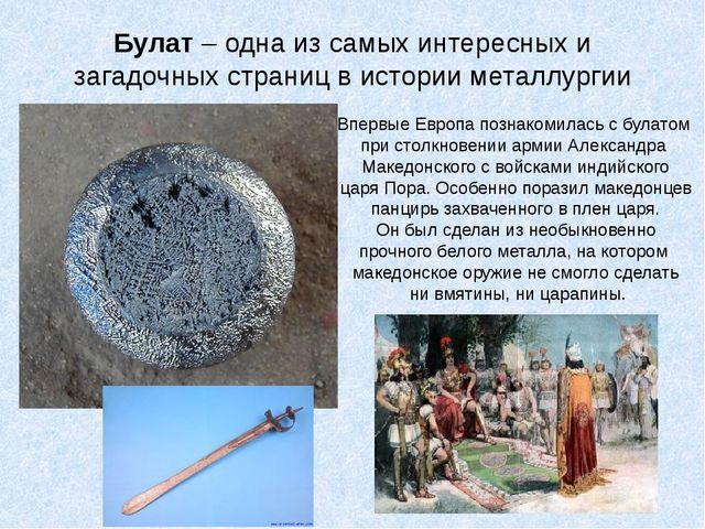 Булат – одна из самых интересных и загадочных страниц в истории металлургии В...