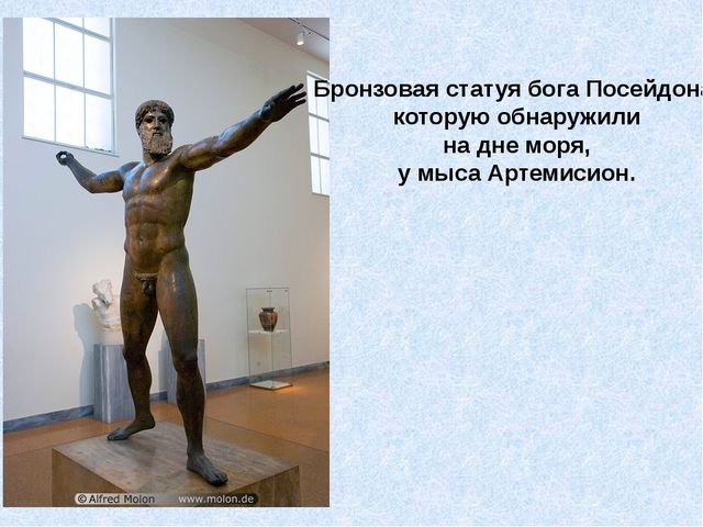 Бронзовая статуя бога Посейдона, которую обнаружили на дне моря, у мыса Артем...