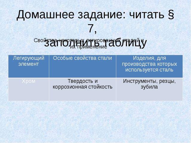 Домашнее задание: читать § 7, заполнить таблицу Свойства некоторых легированн...