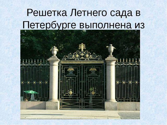 Решетка Летнего сада в Петербурге выполнена из чугуна