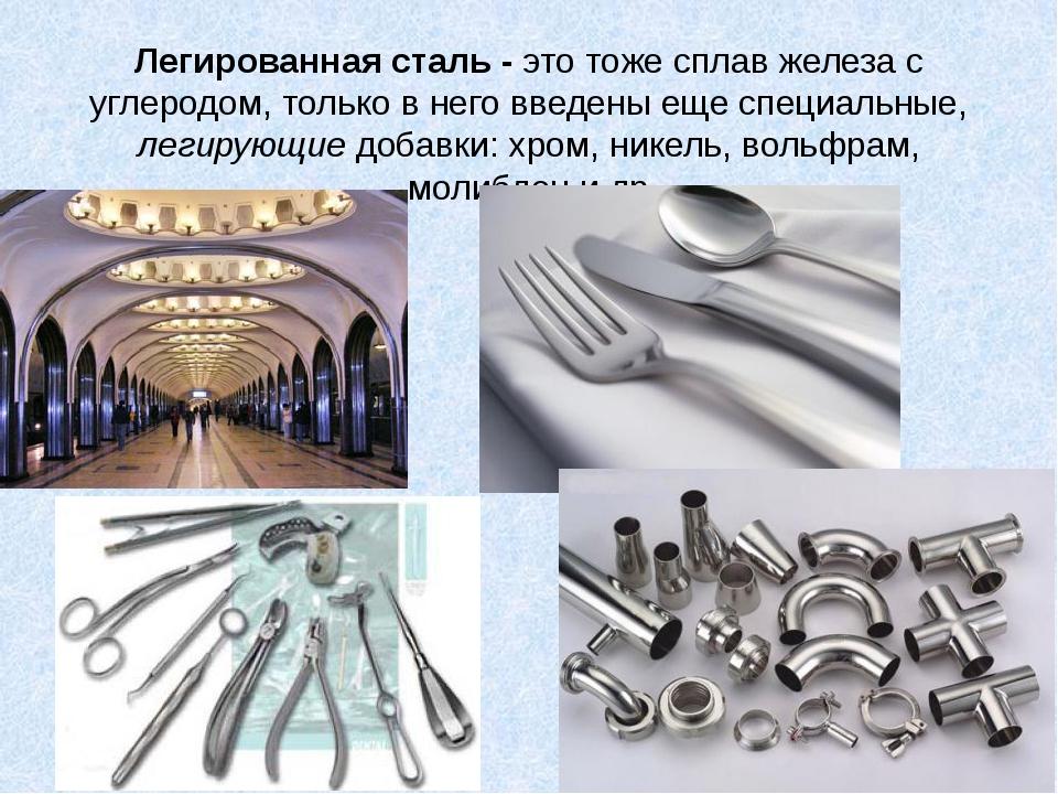 Легированная сталь - это тоже сплав железа с углеродом, только в него введены...