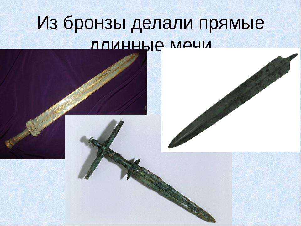 Из бронзы делали прямые длинные мечи