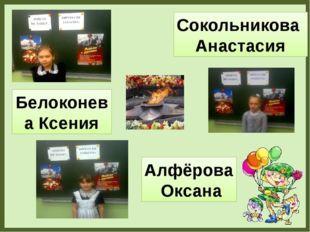 Белоконева Ксения Сокольникова Анастасия Алфёрова Оксана