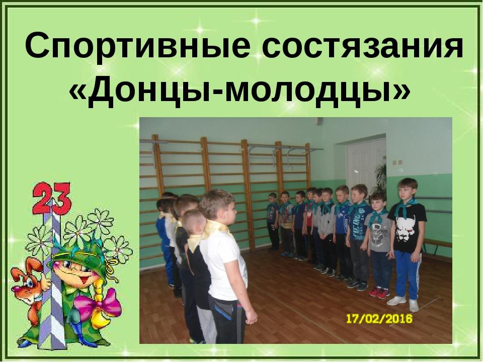 Спортивные состязания «Донцы-молодцы»