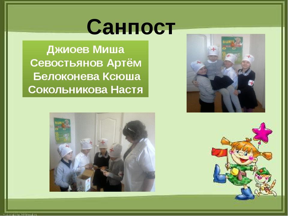 Санпост Джиоев Миша Севостьянов Артём Белоконева Ксюша Сокольникова Настя