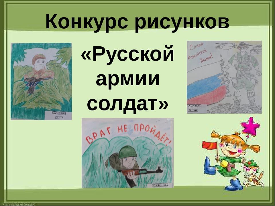 Конкурс рисунков «Русской армии солдат»