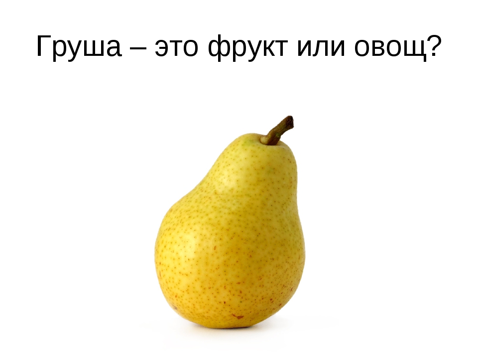 Груша – это фрукт или овощ?