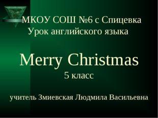 МКОУ СОШ №6 с Спицевка Урок английского языка Merry Christmas 5 класс учител