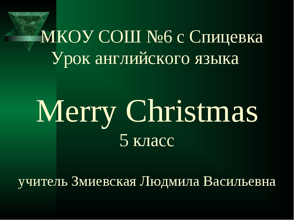 МКОУ СОШ №6 с Спицевка Урок английского языка Merry Christmas 5 класс учител...