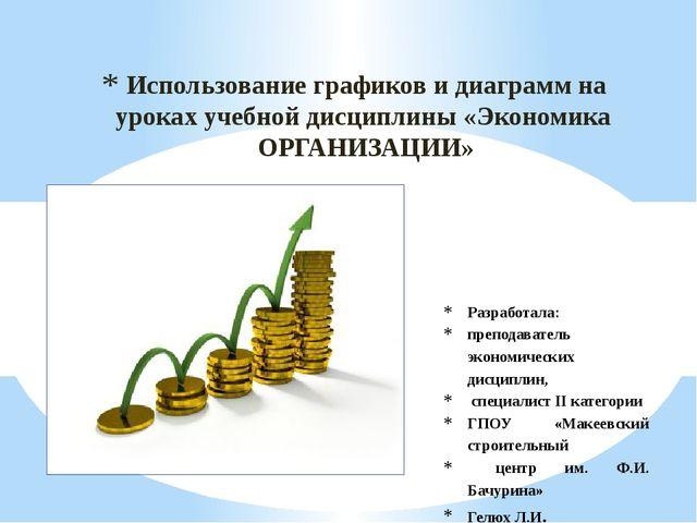 Разработала: преподаватель экономических дисциплин, специалист II категории Г...